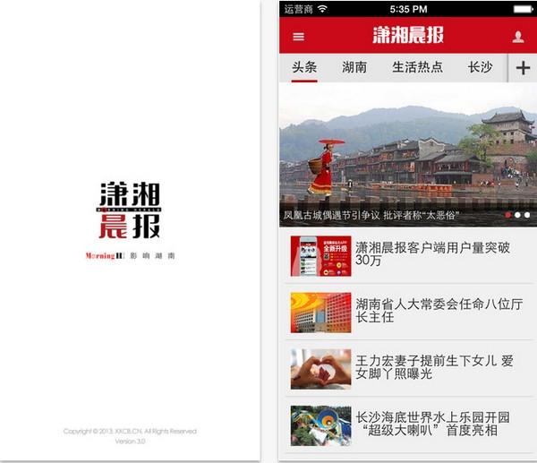 潇湘晨报iphone版 V4.2.1