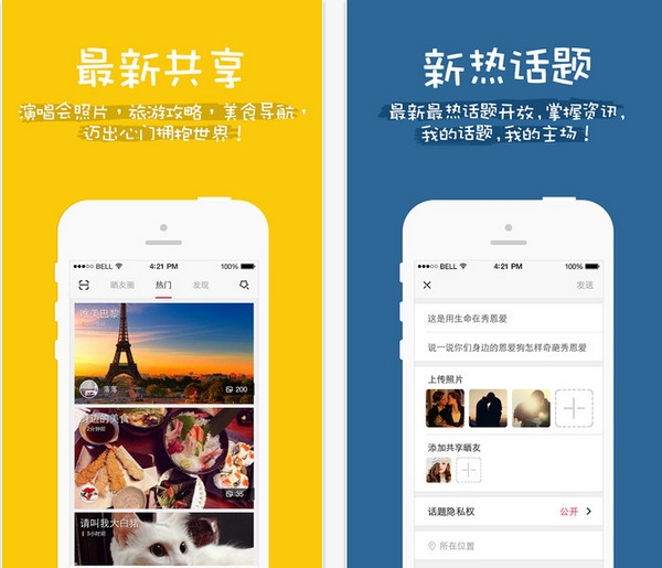晒扒iphone版 V1.1.2