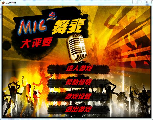 mic大评委 v3.9.6官方轻简版