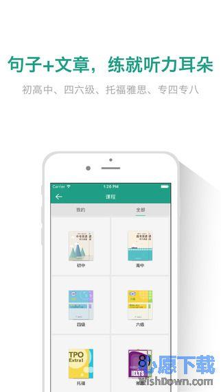 扇贝听力iphone版 v2.1.3