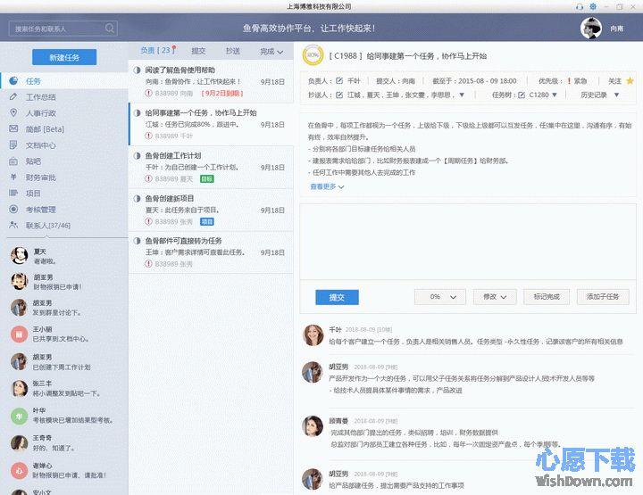 鱼骨电脑版v1.5.8.8417 官方版_wishdown.com