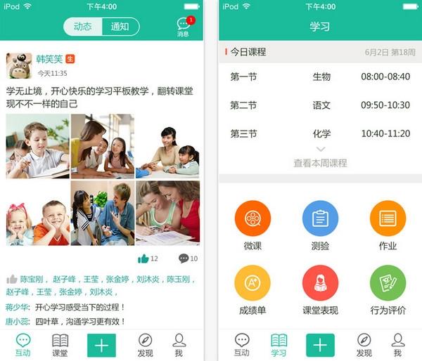 四叶草校信iPad版 V3.2.0