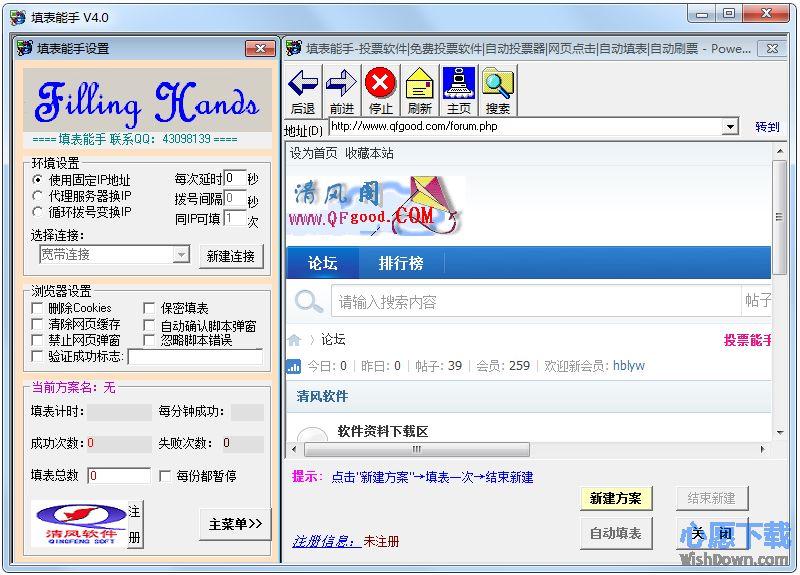 填表能手_网页自动填表软件 v4.0 官方版