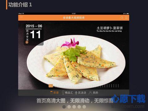 掌厨HD v2.8.5
