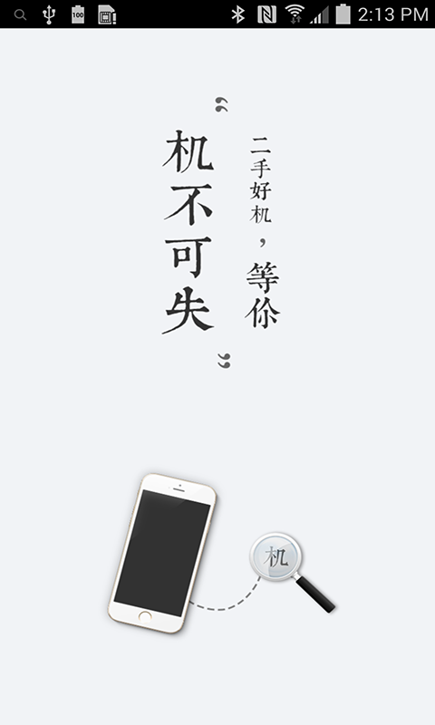 找靓机二手机 v1.1.5