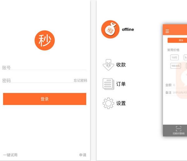 秒收款iphone版 V1.0.0