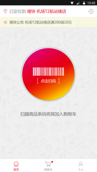 嗖快购物 v1.1