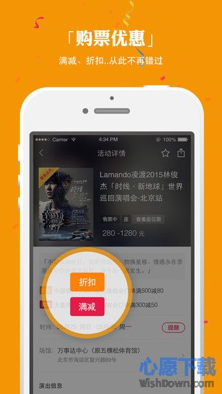 大麦iphone版 V5.4.1
