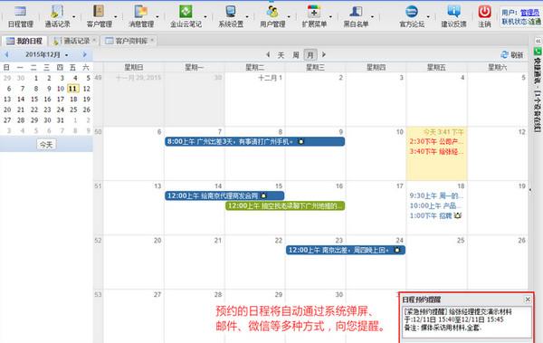 台美电话小秘书6.0.1 官方版_wishdown.com