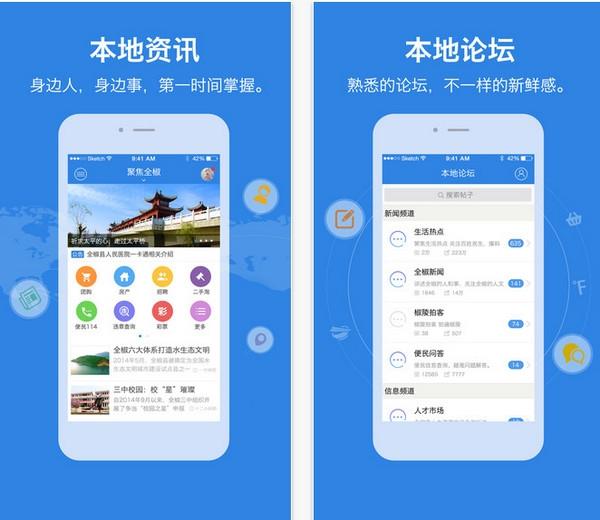 全椒百姓网iphone版 V1.0