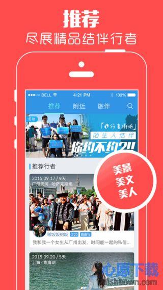 行者iphone版 v5.2.5