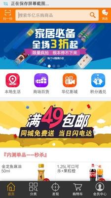 华亿乐购 v1.0.23