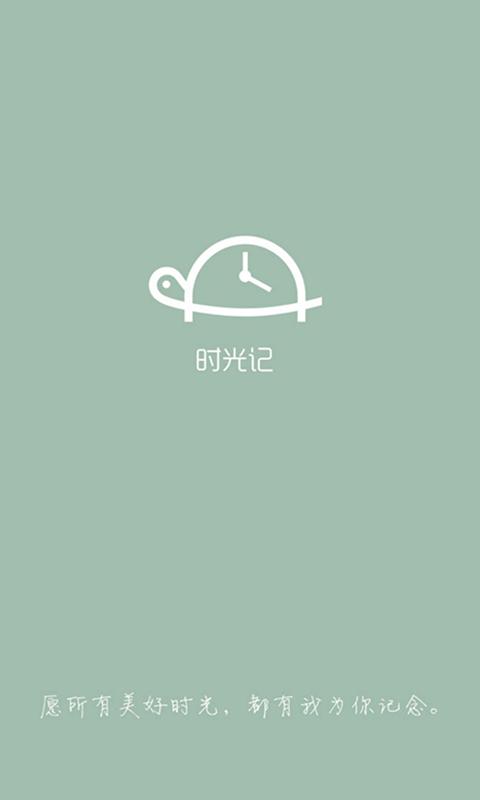 时光记 v1.0.5