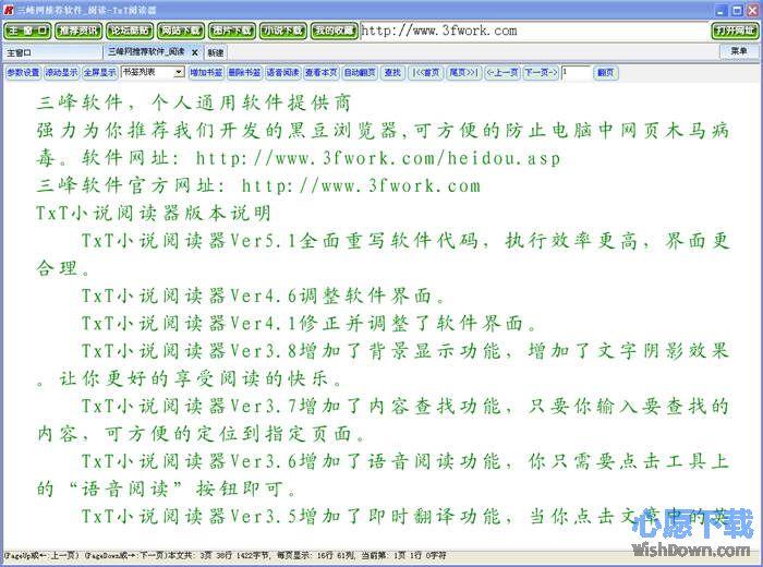 TxtReader_TxT小说阅读器 v7.2.9 绿色版