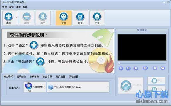 凡人VCD格式转换器 v2.1.6.0 官方版