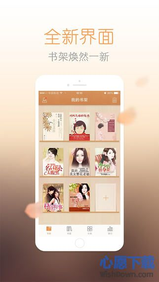 2345阅读王iphone版 v2.6 官方版