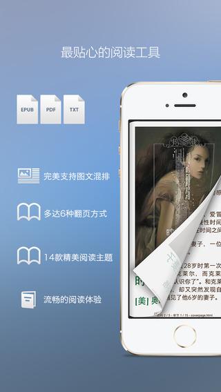 书香云集iPhone版 V5.39 官网ios版