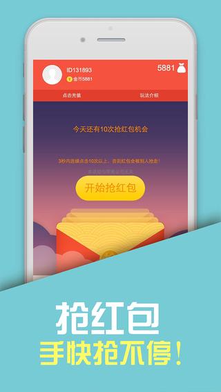 每日红包iphone版 V2.3.4 官网ios版
