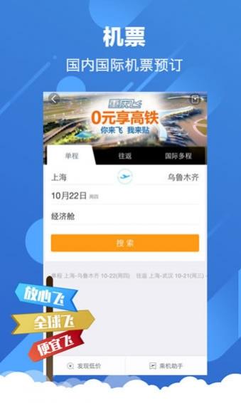 携程云抢票手机版 v6.11.2 安卓版