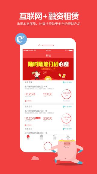 秒钱iphone版 V1.0.0 官网ios版