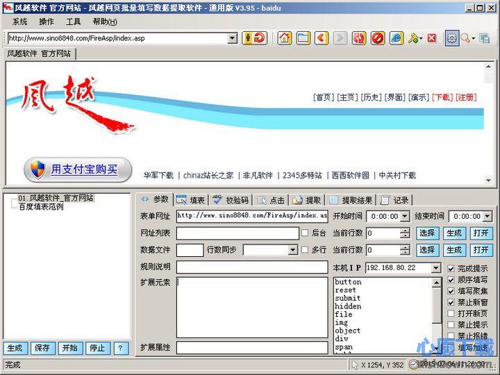 风越表单自动填写工具 v5.12 绿色版