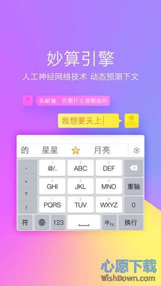 搜狗输入法手机版 v8.20.1 官方安卓版