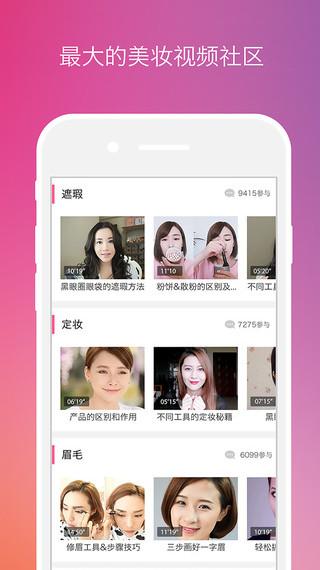 美芽iPhone版 v3.9.2 官网ios版