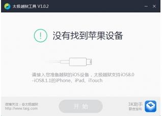 太极越狱工具 v2.4.5官方版(支持iOS8.1.3-8.4)