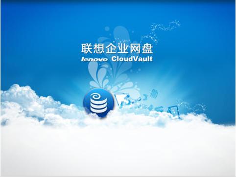 联想企业网盘iPad版 V3.4.2.72 官网版