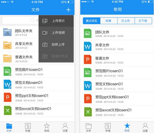 联想企业网盘iPhone版 V3.6.0.2 官网ios版