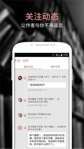 简书手机版 v1.11.5 安卓版