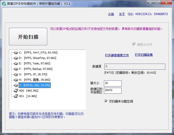 数擎Zip文件恢复软件 V3.1 官方版