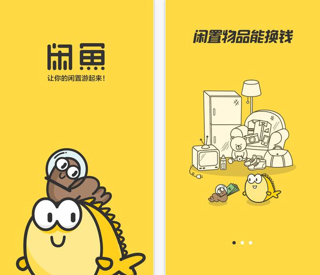 闲鱼iPhone版 V5.7.12 官网版