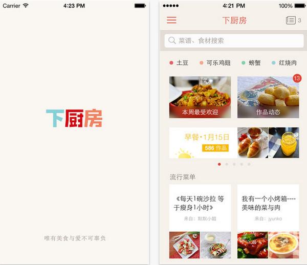 下廚房iPhone版 V5.9.5