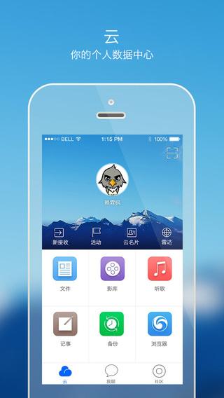 115网盘 iPhone版 V6.5.1 官网ios版