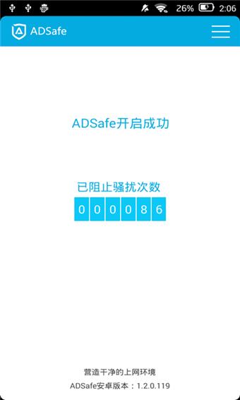 ADsafe净网大师手机版 v2.9.0.623 安卓版