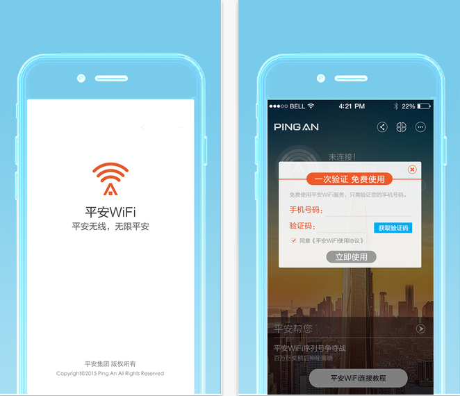 平安WiFi iPhone版 V4.6.2 官网ios版