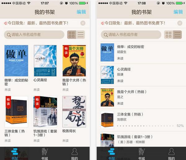 京东读书iPhone版 V3.7.5 官网ios版
