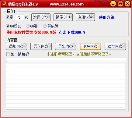 嗨星QQ群发器 v3.5 免费版