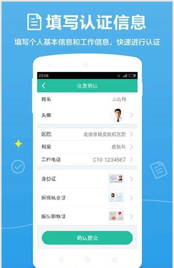 百度医生(医生版)手机版 v2.6.2