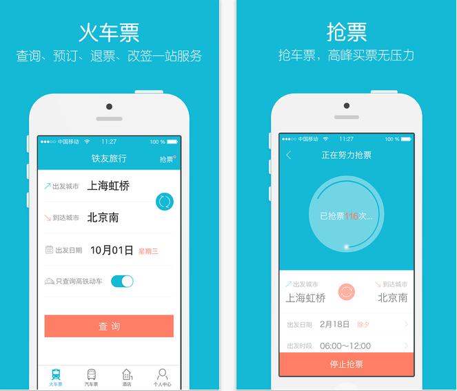 铁友火车票iPhone版 V7.3.3 官网ios版