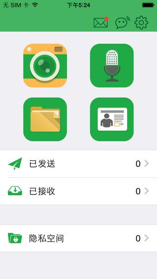 鹏保宝iphone/ipad版 v4.10.3 官方版