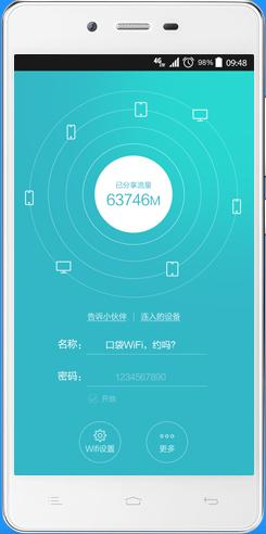 wifi共享精灵手机版 20170119 官方版