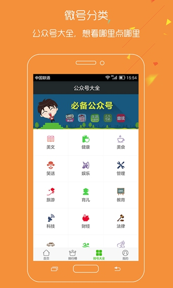 微看点手机版 v2.0.3 安卓版