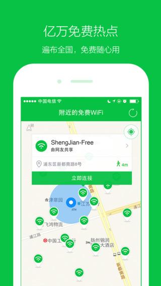 360免费WIFI iphone版 V3.4.0 官网ios版