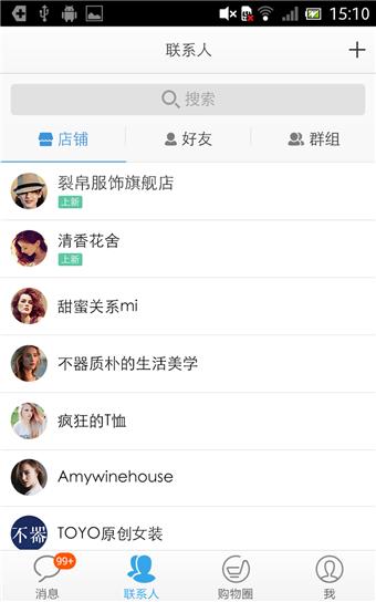 旺信手机版 v4.1.5