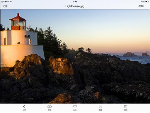 天翼云ipad版 v5.0.0 官方ios版