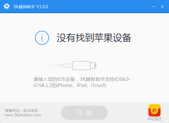 3k越狱助手 v3.0.0.7 官方免费版