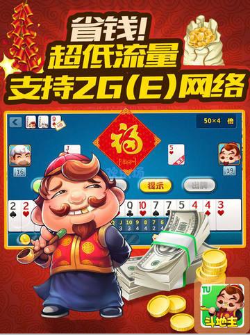 途游欢乐斗地主iPad版V3.37 官网版_wishdown.com