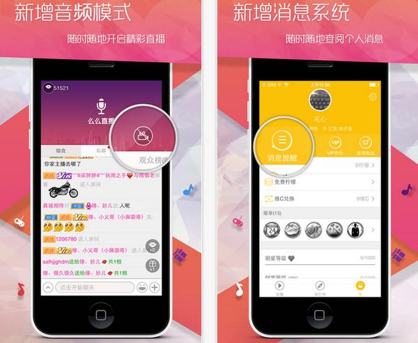 么么直播间Iphone版 V4.0.0 官网ios版